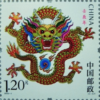 dragon_year_stamp_354